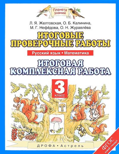 Русский язык. Математика. 3 класс. Итоговые проверочные работы. Итоговая комплексная работа