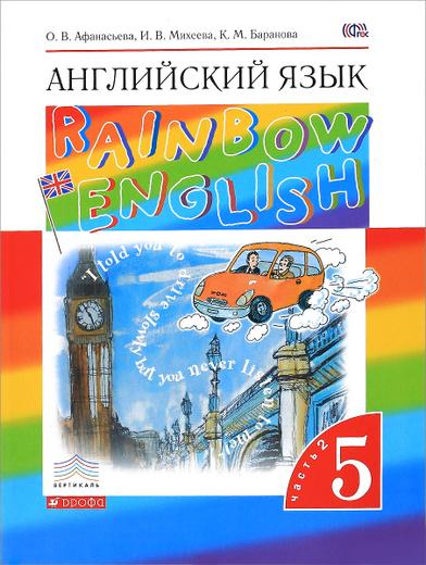 Английский язык. 5 класс. Учебник. В 2 частях. Часть 2