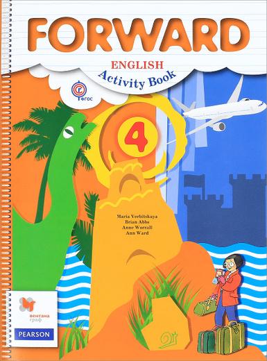 Английский язык. 4класс. Рабочая тетрадь