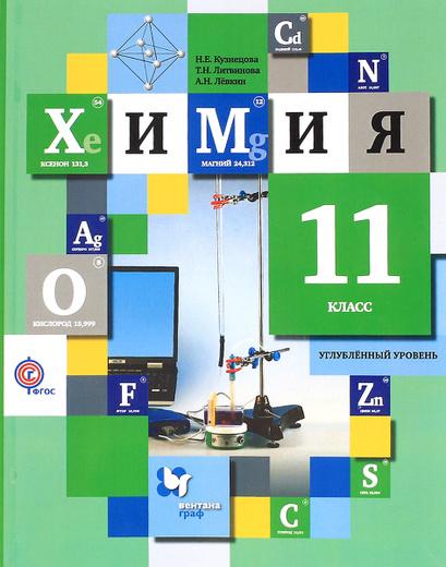 Химия. 11класс. Углубленный уровень. Учебник