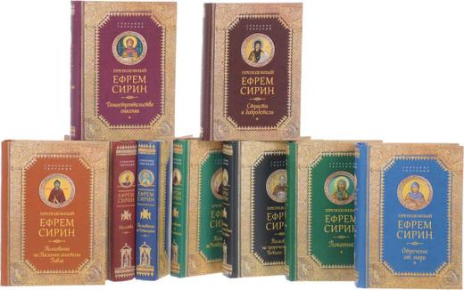 Преподобный Ефрем Сирин. Собрание творений в 9 книгах (комплект)