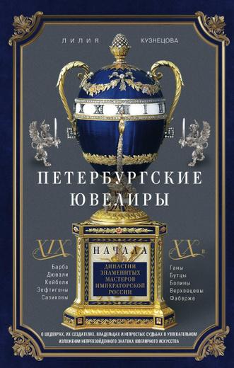 Петербургские ювелиры ХIХ- начала ХХ в. Династии знаменитых мастеров императорской России