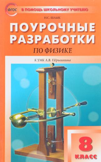 Поурочные разработки по физике. 8 класс. К УМК А. В. Перышкина