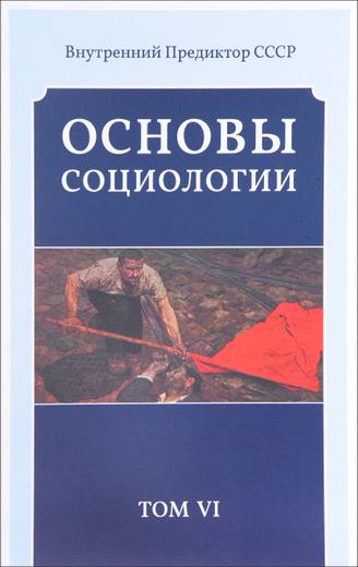 Основы социологии. Том 6