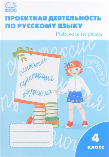 Проектная деятельность по русскому языку. 4 класс. Рабочая тетрадь