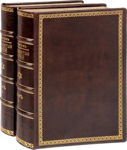 Знаменитые евреи. Мужчины и женщины в истории культуры человечества (комплект из 2 книг)