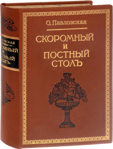 Скоромный и постный стол. Самая полная хозяйственная книга для приготовления 2800 блюд