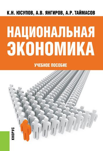 Национальная экономика. Учебное пособие