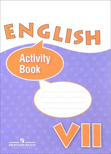 English VII: Activity Book / Английский язык. 7 класс. Рабочая тетрадь. Учебное пособие