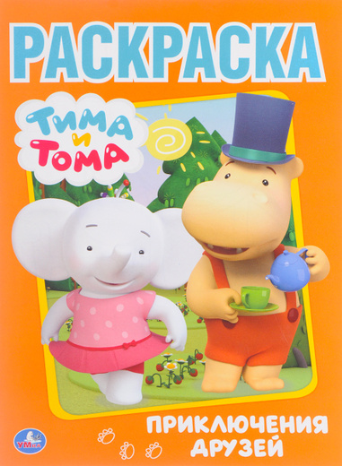 Тима и Тома. Раскраска