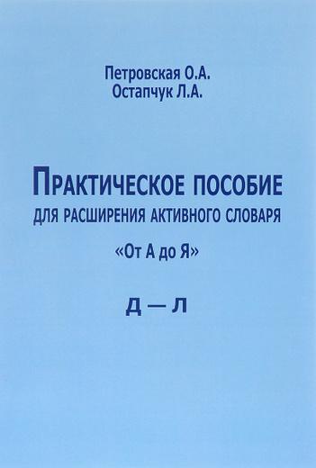 """Практическое пособие для расширения активного словаря. """"От А до Я"""". Д - Л"""