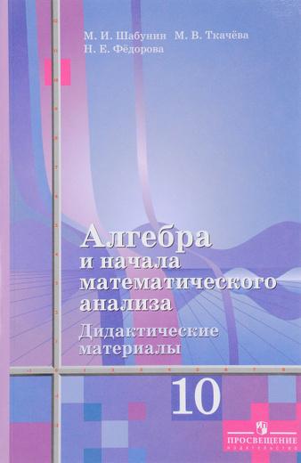 Алгебра и начала математического анализа. 10 класс. Дидактические материалы. К учебнику Ш. А. Алимова и других. Базовый и углубленный уровни