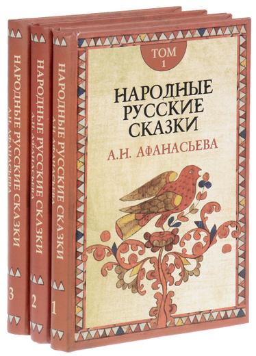 Народные русские сказки А. Н. Афанасьева. В 3 томах (комплект из 3 книг)