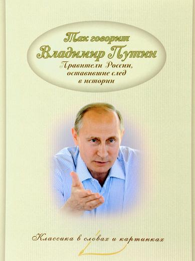 Так говорит Владимир Путин. Правители России, оставившие след в истории
