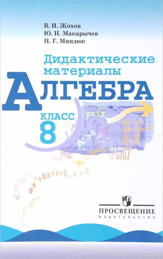 Алгебра. Дидактические материалы. 8 класс. Учебное пособие для общеобразовательных организаций