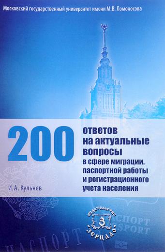 200 ответов на актуальные вопросы в сфере миграции, паспортной работы и регистрационного учета населения. Учебно-практическое пособие