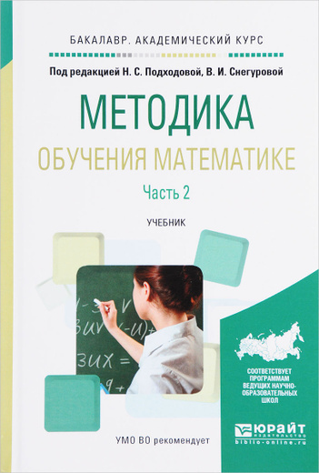 Методика обучения математике. В 2 частях. Часть 2. Учебник