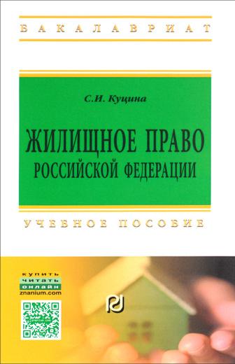 Жилищное право Российской Федерации. Учебное пособие