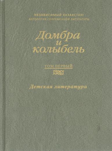 Домбра и колыбель. В 3 томах. Том 1. Детская литература
