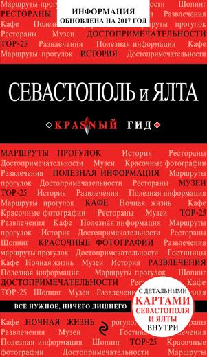 Севастополь и Ялта