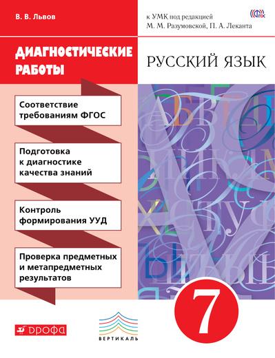 Русский язык. 7 класс. Диагностические работы к УМК под ред. М. М. Разумовской, П. А. Леканта