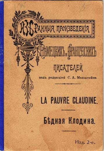 Бедная Клодина / La pauvre Claudine. Рассказ для младшего возраста (для 2-го года обучения)