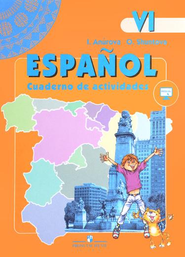 Espanol 6: Cuaderno de actividades / Испанский язык. 6 класс. Рабочая тетрадь