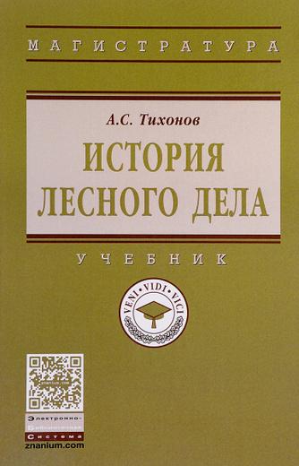 История лесного дела. Учебник