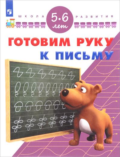 Готовим руку к письму. Для детей 5-6 лет