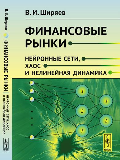 Финансовые рынки. Нейронные сети, хаос и нелинейная динамика