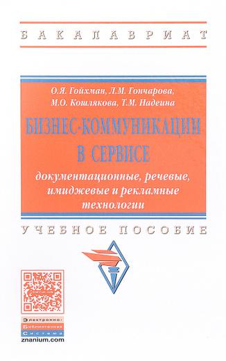 Бизнес-коммуникации в сервисе. документационные, речевые, имиджевые и рекламные технологии. Учебное пособие