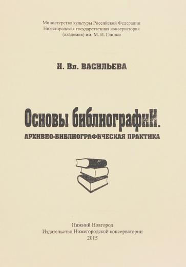 Основы библиографии. Архивно-библиографическая практика