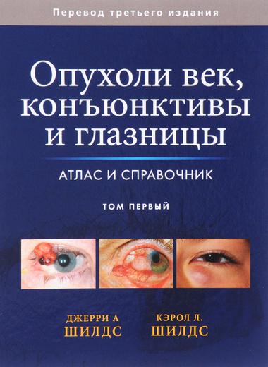 Опухоли век, конъюнктивы и глазницы. Атлас и справочник. В 2 томах. Том 1