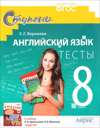 """Английский язык. 8 класс. Тесты к учебнику О. В. Афанасьевой """"English VIII"""""""