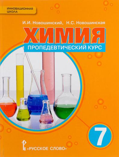 Химия. Пропедевтический курс. 7 класс. Учебное пособие