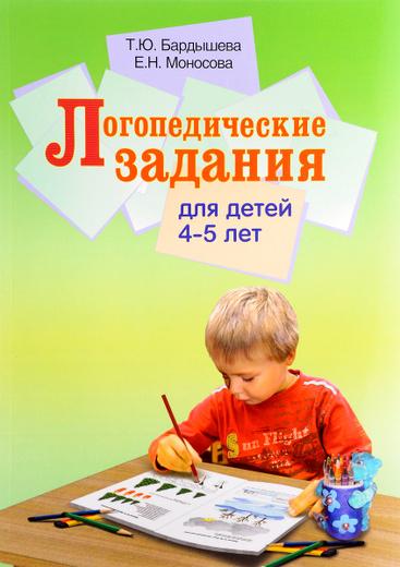 Логопедические задания для детей 4-5 лет