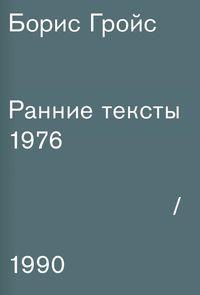 Борис Гройс. Ранние тексты. 1976-1990