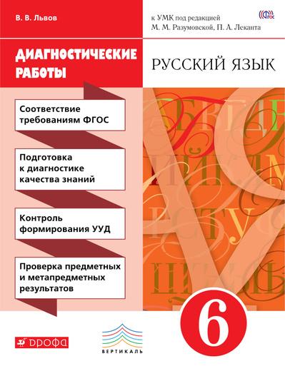 """Диагностические работы к учебнику """"Русский язык. 6 класс"""""""