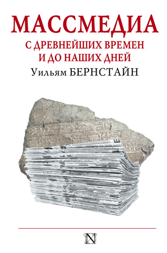 Массмедиа с древнейших времен и до наших дней