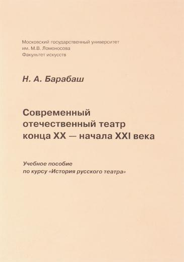 Современный отечественный театр конца XX - начала XXI века. Учебное пособие