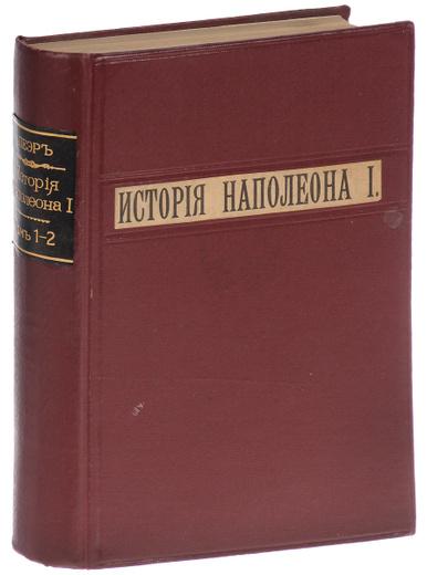 История Наполеона I. В 2 томах (в одной книге)