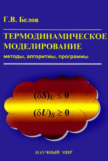 Термодинамическое моделирование. Методы, алгоритмы, программы
