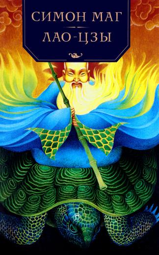 Симон Маг. Повесть об античном волшебнике. Лао-Цзы. Мастер тайных искусств Поднебесной империи