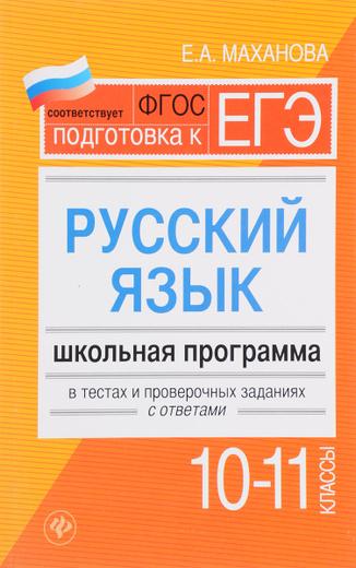 Русский язык. 10-11 классы. Школьная программа в тестах и проверочных заданиях с ответами