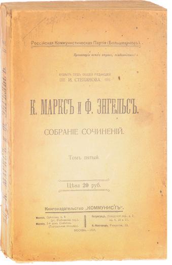 К. Маркс, Ф. Энгельс. Собрание сочинений. Том 5