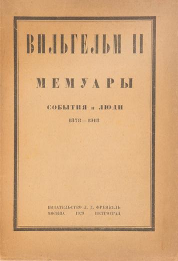Вильгельм II. Мемуары. События и люди (1878 - 1918)