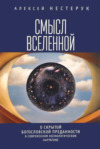 Смысл вселенной. О скрытой богословской преданности в современном и космологическом нарративе. Экзистенциально-феноменологическая экспликация