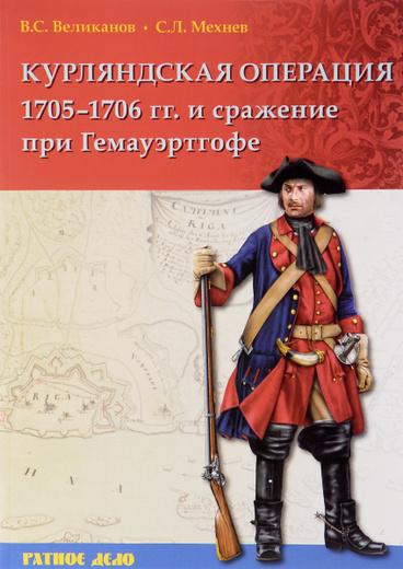 Курляндская операция 1705-1706 года и сражение при Гемауэртгофе