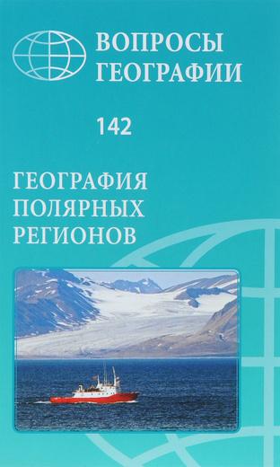 Вопросы географии. Сборник 142. География полярных регионов