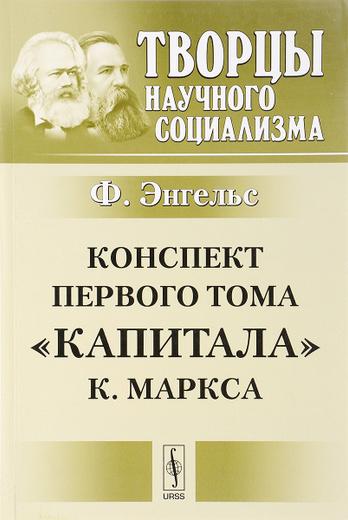 """Конспект первого тома """"Капитала"""" К. Маркса"""